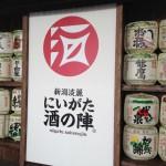 春の一大イベント・新潟淡麗「酒の陣」が今年も開幕|県内90の蔵元と500種類の日本酒が勢揃い
