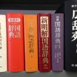 2016年のベストセラー書籍トップ5冊【国語辞典編】