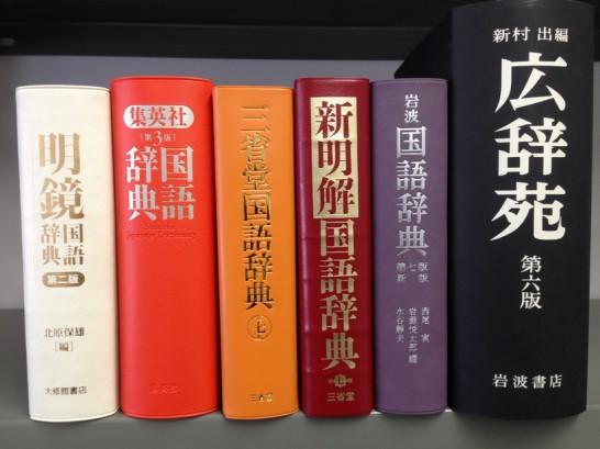 japanese dictionaries 1