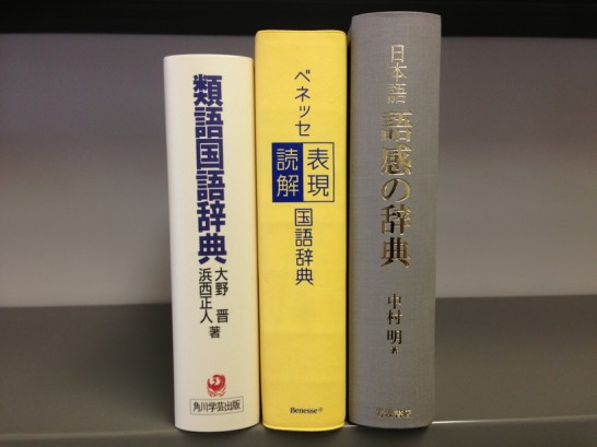 japanese dictionaries 2