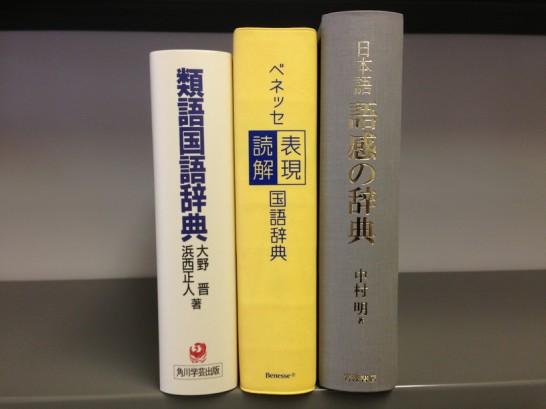 japanese dictionaries 2