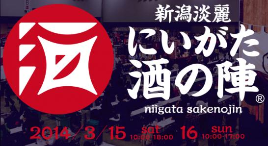 sakeno jin logo