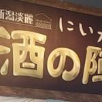 新潟の冬、日本酒の冬、「酒の陣」へいざ出陣