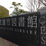 TSUTAYA運営の市立図書館に続き、今度は学習塾ノウハウを公教育に導入:いま話題の佐賀県武雄市に行ってきた
