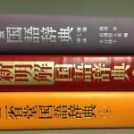 国語辞典を選ぶならこの3冊がおすすめ:現代語に強い三省堂・豊かな語釈の新明解・安定と安心の岩波