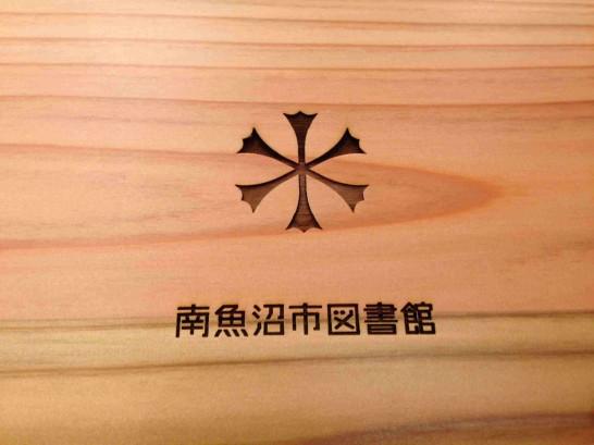 minami uonuma library 3