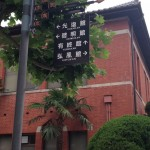 日本経済学会@同志社大学に行ってきた