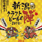 日本のクラフトビールは新潟がアツいんです。ご存じでした?