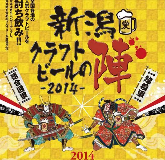 niigata-craft-beer