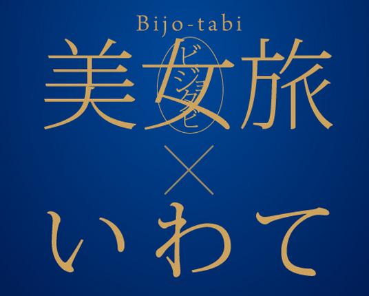 bijotabi-iwate
