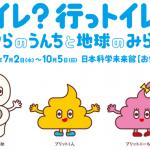 最強のトイレがアメリカに上陸。一方の日本では「トイレとうんち」展が大人気