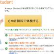 amazon-student-2014-fall