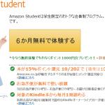 Amazon Student 大学別会員数ランキングが引き続き興味深い