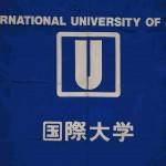 国際大学の2014年入学式