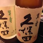 新潟を代表する日本酒・朝日酒造「久保田」の萬寿/翠寿/紅寿/千寿をとことん味わう