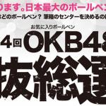 もちろんご存知ですよね?ついに開幕、第四回OKB48選抜総選挙。センター推しは、三菱鉛筆ユニボール・シグノだ!