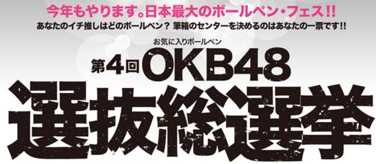 okb48-2014