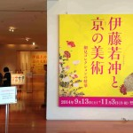「伊藤若冲と京の美術」展を観に行ってきた:奇想の画家が発見された背景