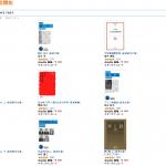 岩波書店がAmazonで電子書籍Kindle版を配信開始:おすすめは『日本人の英語』