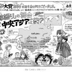 おすすめKindleコミック『乙嫁語り』は2014年のマンガ大賞受賞作