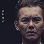 WOWOW連続ドラマの新作『翳りゆく夏』、本日スタート