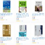 【Kindle大セール】KADOKAWAキャンペーンおすすめ6冊