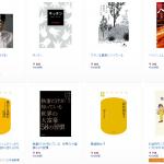 【Kindle特大セール】幻冬舎の電子書籍が半額以下の大キャンペーン|本日最終日