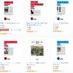 【Kindle大セール】「教養は楽しい!」フェアおすすめ8冊