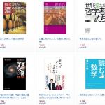 Kindle電子書籍でわくわく読む、角川書店の初心者向け数学シリーズ