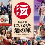 新潟県内最大級のイベント「新潟淡麗にいがた酒の陣」本日開幕