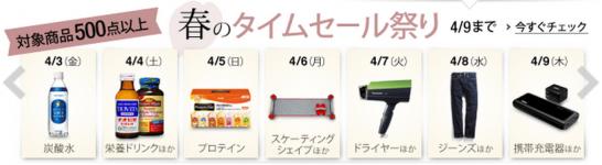 amazon-spring-sale-2015