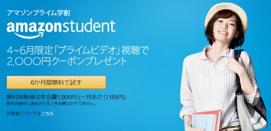 amazon_student_campaign