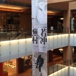 伊藤若冲生誕300年|今年またこの天才絵師に注目が集まる