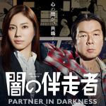 WOWOWの人気連続ドラマWシリーズ、4月の新作「闇の伴奏者」本日スタート
