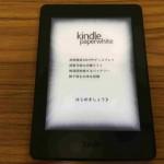 新しい Kindle Paperwhite を4,000円オフのキャンペーン価格で買った|電子書籍専用リーダーはやっぱり快適