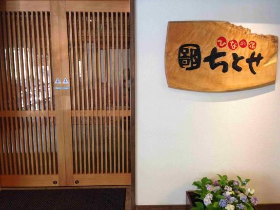 matsunoyama2