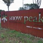 好きなことだけを仕事にした、新潟県三条市の世界的アウトドアメーカー「スノーピーク」の経営