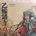 中央アジアとシルクロードを舞台にしたおすすめの漫画『乙嫁語り』の細かい描写が素晴らしい