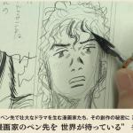 NHK「浦沢直樹の漫勉」シーズン2が今日から始まるよ!|漫画に魂が宿る瞬間