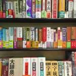 新中学生・高校生から新社会人にまでおすすめする国語辞典4選|辞書それぞれの個性を理解して選ぼう
