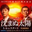 wowow-shizumanu