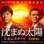 NHK大河「真田丸」で北条氏政を演じる高嶋政伸の怪演と、その才能を見出したWOWOWドラマ