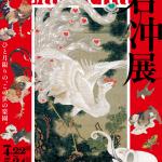 生誕300年記念の伊藤若冲展に行こう