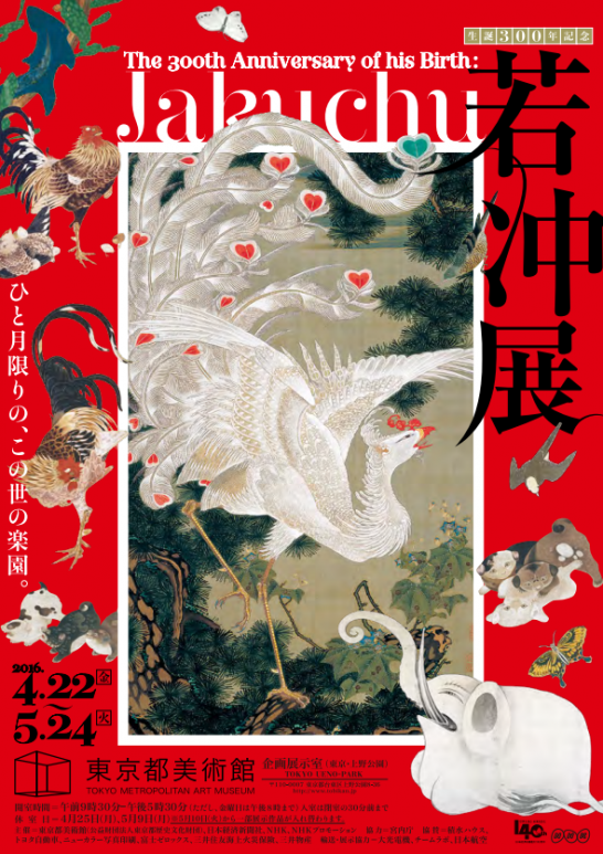 jakuchu-2016-1