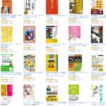 【Kindle特大セール】サイエンス書の超傑作7選がいまだけ大特価