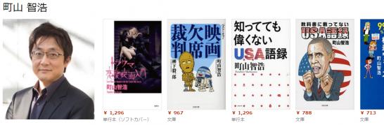 machiyama-books