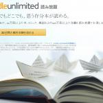 【速報ニュース】電子書籍読み放題 Kindle Unlimited ついにサービス開始|さっそく利用してみた