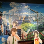 今さらだけど、新海誠監督の新作アニメ映画『君の名は。』がものすごくよかった