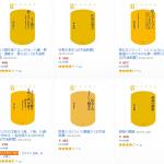 【Kindle特大セール】幻冬舎の電子書籍が半額以下の大キャンペーン おすすめ8作品