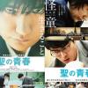 satoshi-movie